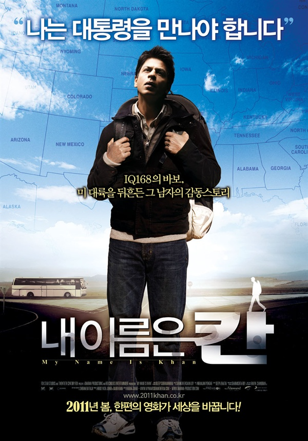 영화 <내 이름은 칸> 포스터