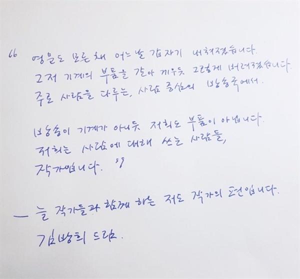 방송작가유니온을 통해 공개된 뉴스외전 패널 김방희 생활경제연구소장의 손글씨 지지문