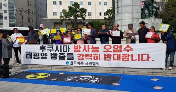 한국어촌사랑협회와 부산환경회의는 어업인들과 함께 10월 16일 오전 부산 동구 초량동 정발 장군 동상 앞에서 기자회견을 열었다.
