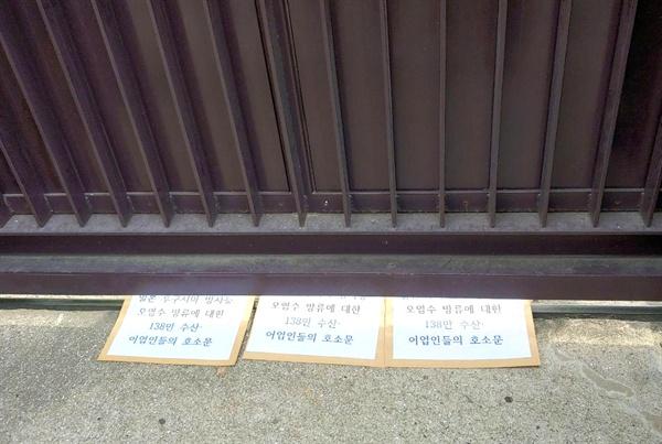 한국어촌사랑협회와 부산환경회의는 어업인들과 함께 10월 16일 오전 부산 동구 초량동 정발 장군 동상 앞에서 기자회견을 열고 일본총영사관으로 이동해 '호소문'을 정문 밑에 넣어 놓았다.
