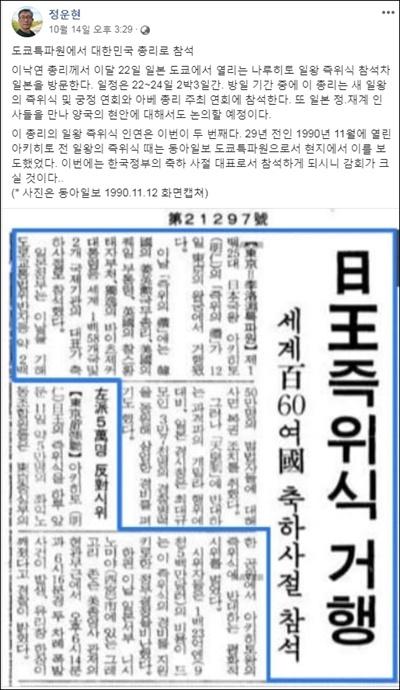 정운현 국무총리비서실장은 페이스북에 이낙연 총리가 29년 전에 도쿄특파원으로 일왕 즉위식을 취재했다는 글을 올렸다.