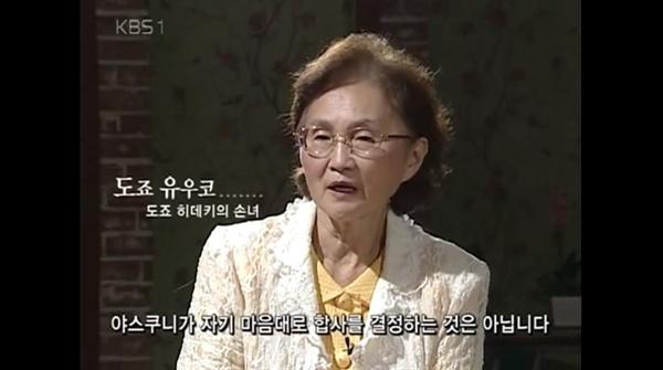 <KBS>다큐 '야스쿠니와 세여자'에 출연한 도조 히데키의 손녀 '도조 유코'(KBS)