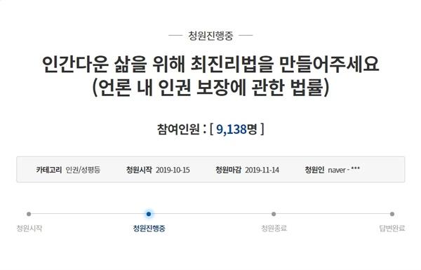 청와대 국민청원 게시판에 올라온 '최진리법' 제정 청원 화면 갈무리.