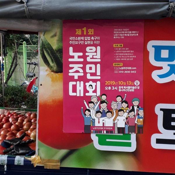 과일 트럭에 붙은 노원주민대회 포스터