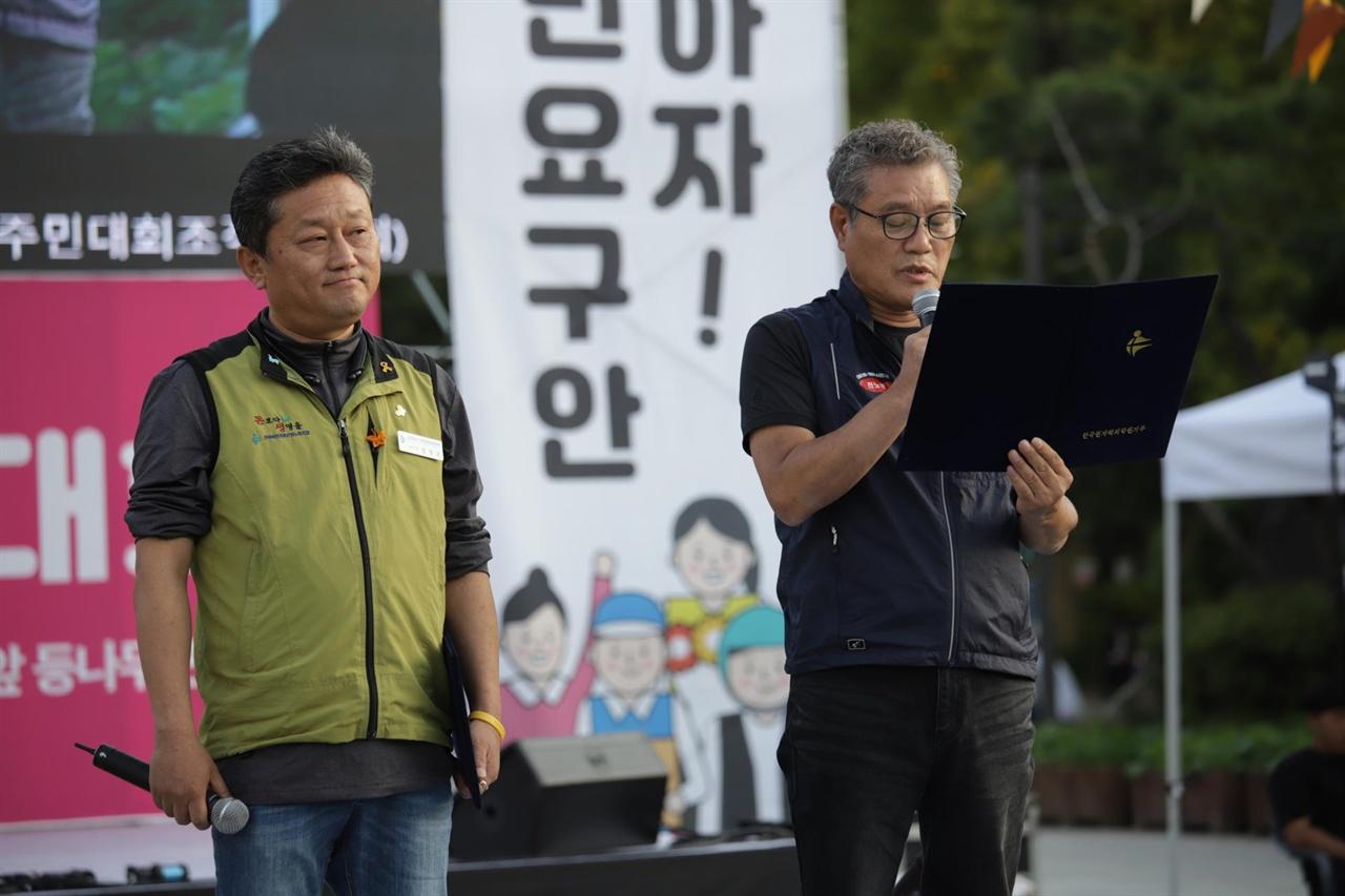 대회사 하는 김종석 지역장 (오른쪽)
