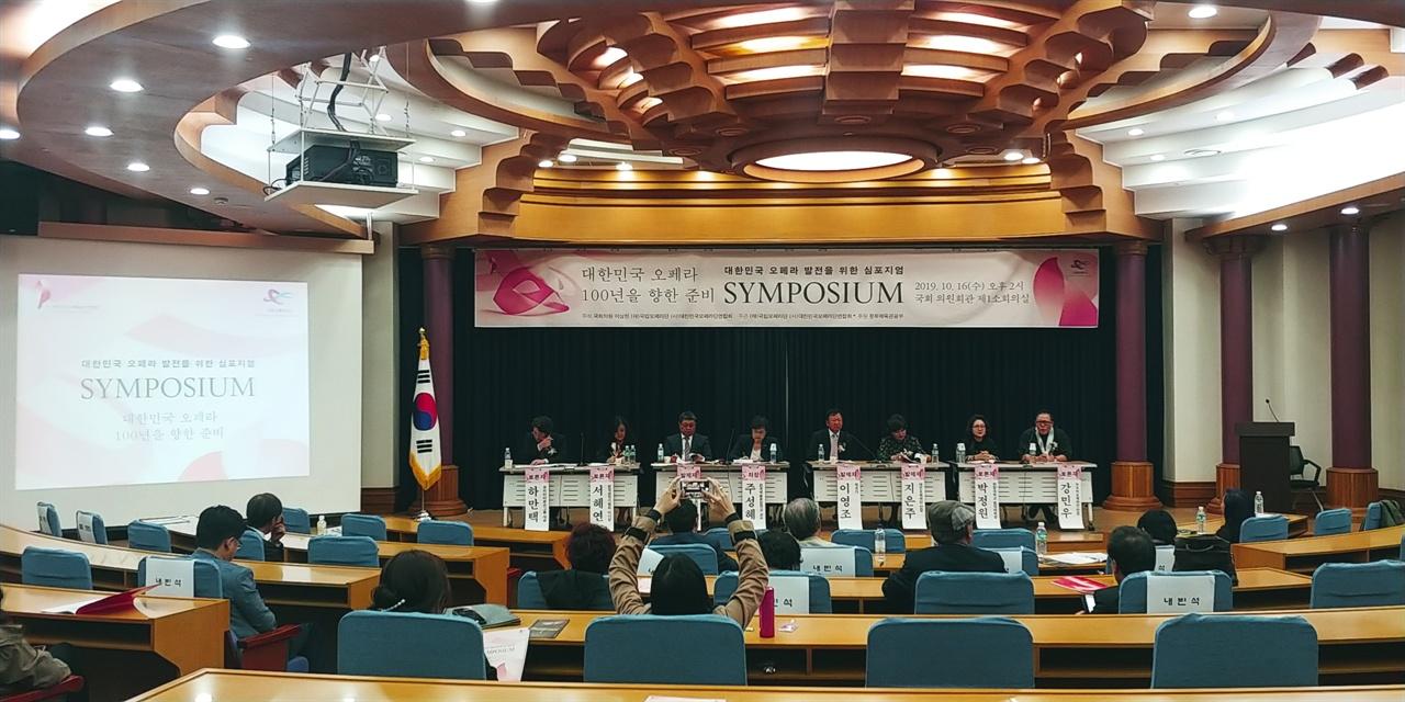 대한민국 오페라 발전을 위한 심포지엄 발제후 토론 모습