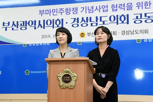 김지수경남도의회 의장과 박인영 부산시의회 의장은 16일 경상남도의회 브리핑실에서 기자회견을 열었다.