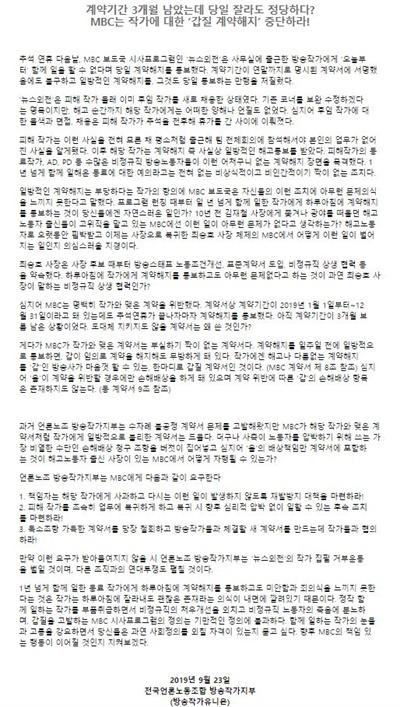 전국언론노동조합 방송작가지부가 지난 9월 23일 낸 성명서