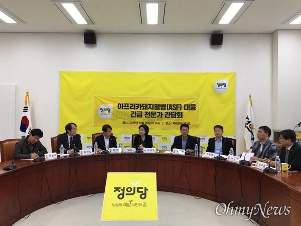 16일, 서울 여의도 국회에서 정의당 주최로 아프리카돼지열병(ASF) 긴급 전문가 간담회가 열렸다.