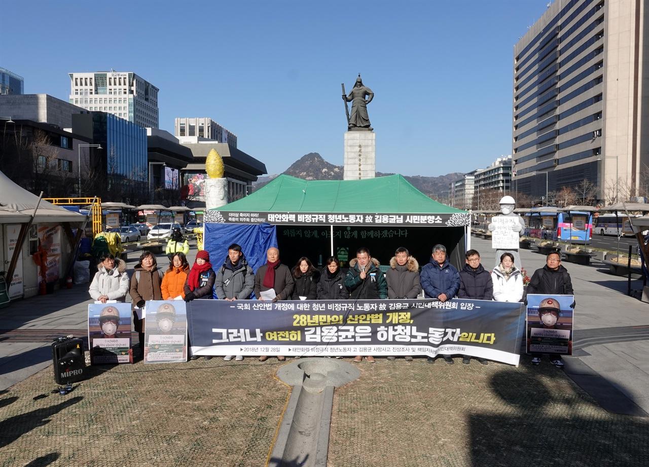 2018년 12월 28일 산업안전보건법 개정 직후 열린 김용균 시민대책위원회 기자회견