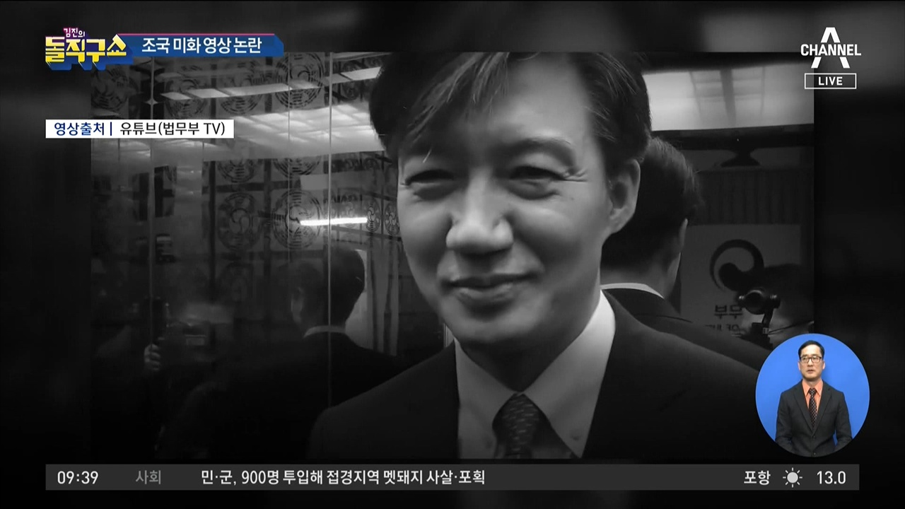 조국 전 장관 웃는 얼굴에 장애인 혐오 욕설 내보낸 채널A <김진의 돌직구쇼>(10/16)