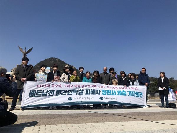 베트남전 민간인학살 피해자 청원서 제출 기자회견 2019년 4월 4일 103명의 베트남전 민간인학살 피해자는 진상조사, 공식사과, 피해회복 조치 등을 요구하며 한국정부에 청원서를 제출했다.