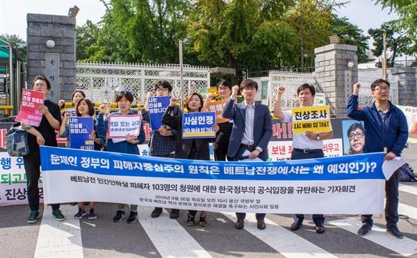베트남전 민간인학살 피해자 103명의 청원에 대한 한국정부의 공식입장을 규탄하는 기자회견 지난 9월 26일, 60여개 시민사회단체는 베트남전 민간인학살 피해자 103명의 청원에 대한 한국정부의 무성의한 답변을 규탄하는 기자회견을 열었다.