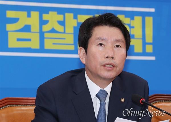 더불어민주당 이인영 원내대표가 17일 오전 국회에서 열린 정책조정회의에서 모두발언을 하고 있다.