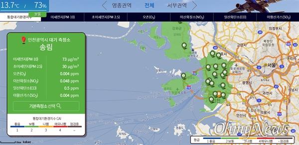 환경정보공개시스템 홈페이지 화면.