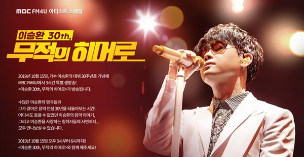지난 15일 MBC FM4U에선 특별생방송 < 아티스트 스페셜 이승환 30th, 무적의 히어로 >를 마련해 이승환 데뷔 30주년을 기념했다