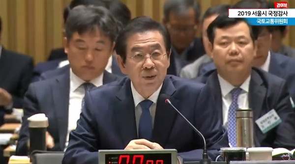 17일 국회 국토교통위원회 국정감사에서 박원순 서울 시장이 발언하고 있다.