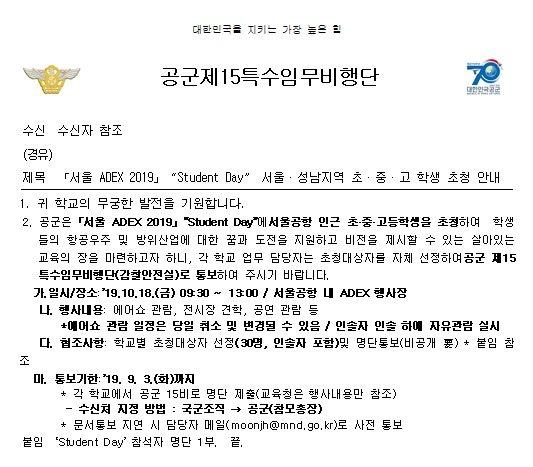 공군제15특수임무비행단이 학생의 날 초청을 위해 서울시와 성남시 42개 학교에  발송한 공문