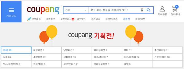 쿠팡 사이트의 첫 화면