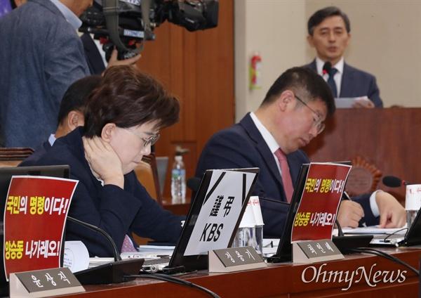 '근조 KBS' 내건 한국당  양승동 KBS 사장이 17일 국회에서 열린 과학기술정보방송통신위원회 국정감사에 출석해 업무보고를 하고 있다. 자유한국당 의원들의 모니터에 내건 '근조 KBS' 피켓이 보인다.