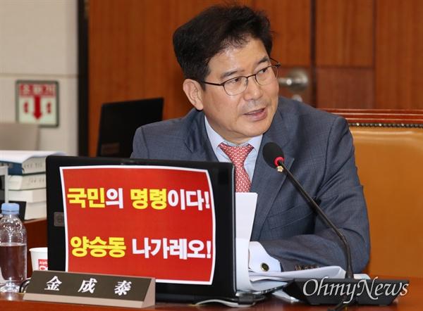 자유한국당 김성태(비례대표) 의원이 17일 국회에서 열린 과학기술정보방송통신위원회 국정감사에서 '국민의 명령이다 양승동 나가레오!' 피켓을 모니터에 내걸고 있다.