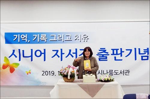 이수진 씨 자서전 출판기념회에서 자신의 자서전을 들고 기뻐하는 이수진 씨