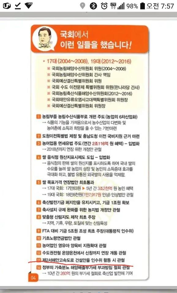 홍문표 의원의정 보고서에서 (박근혜 정부) 인수위 시절 서부내륙고속도로 건설안을 통과시켰다고 밝히고 있다.
