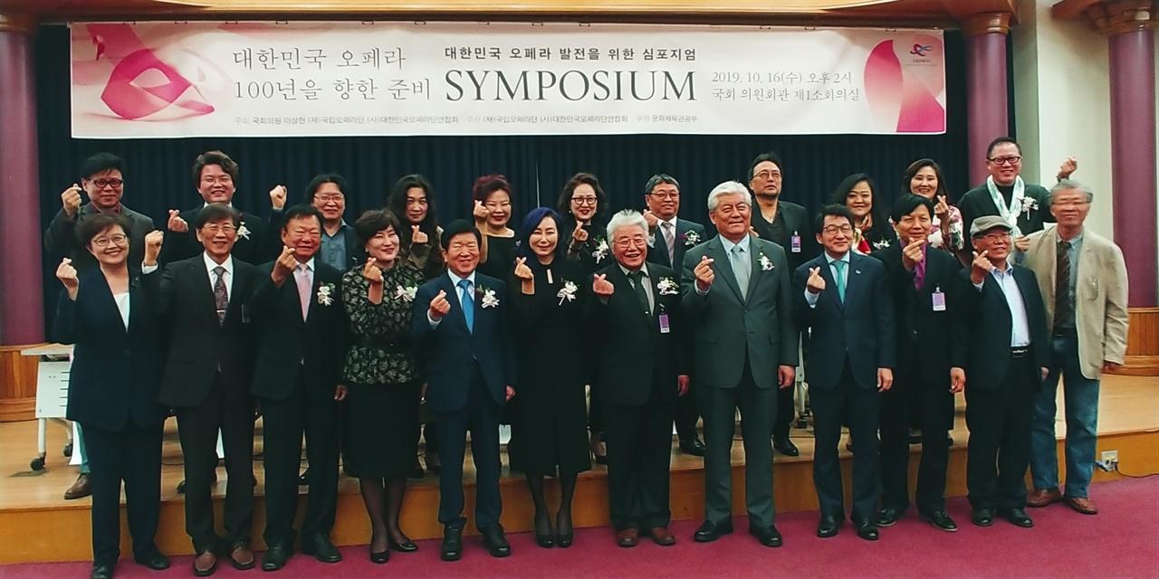 '대한민국 오페라 발전을 위한 심포지엄' 참석자들이 포즈를 취하고 있다.