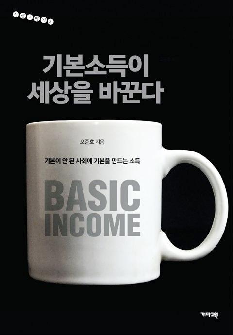 오준호 저서 '기본소득이 세상을 바꾼다'의 표지