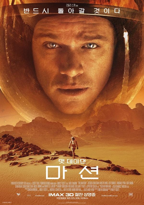 영화 <마션> 포스터.