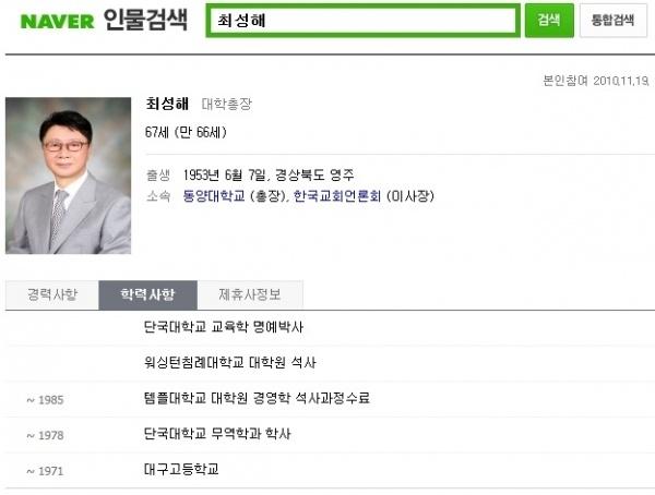 네이버 인물정보 수정 전.