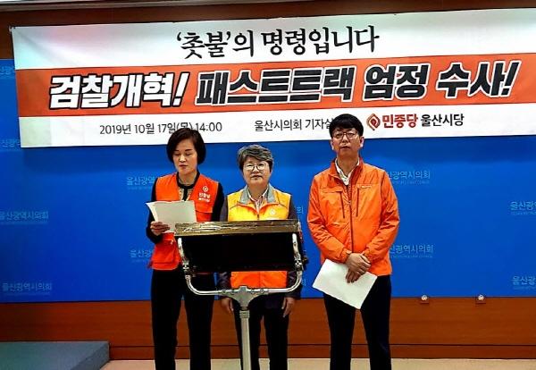 민중당 울산시당이 17일 오후 2시 울산시의회 프레스센터에서 검찰개혁과 패스트트랙 관련 자유한국당 엄정 수사를 촉구하는 기자회견을 열고 있다.