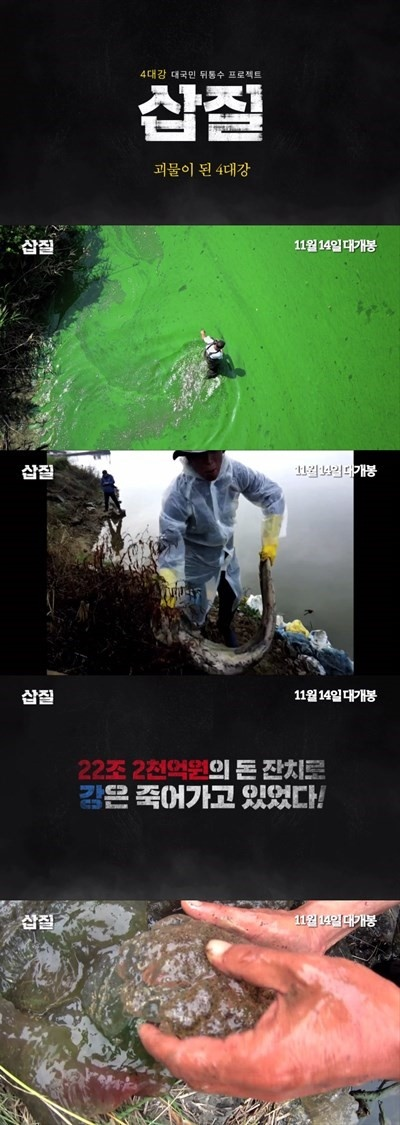 17일 공개된 '괴물이 된 4대강' 특별 영상 장면들.