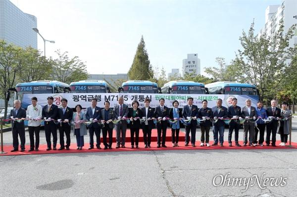 경기도 고양시 원당~서울시 서대문 구간을 운행하는 M버스(M7145번) 개통식이 10월 17일 고양어울림누리 주차장에서 열렸다. M7145번은 10월 18일부터 운행을 개시한다.