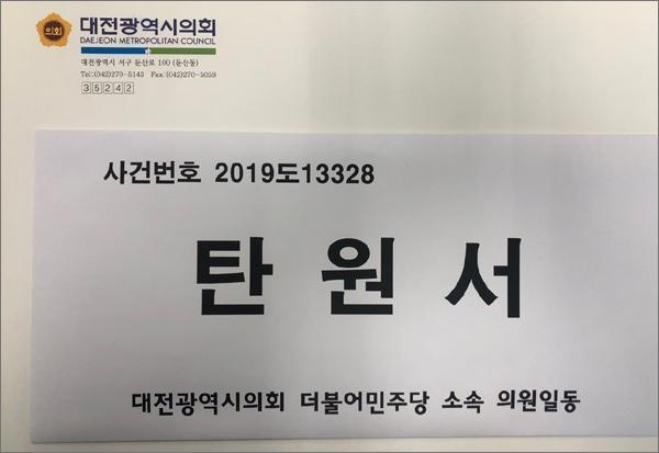더불어민주당 소속 대전시의원 20명 전원이 서명한 이재명 경기도지사 선처 촉구 탄원서.