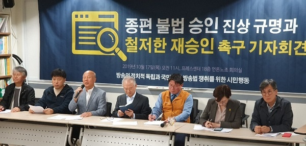 기자회견 방송독립시민행동은 17일 오전 11시 언론노조 회의실에서 '종편 승인 및 재승인에 대한 입장발표' 기자회견을 했다.