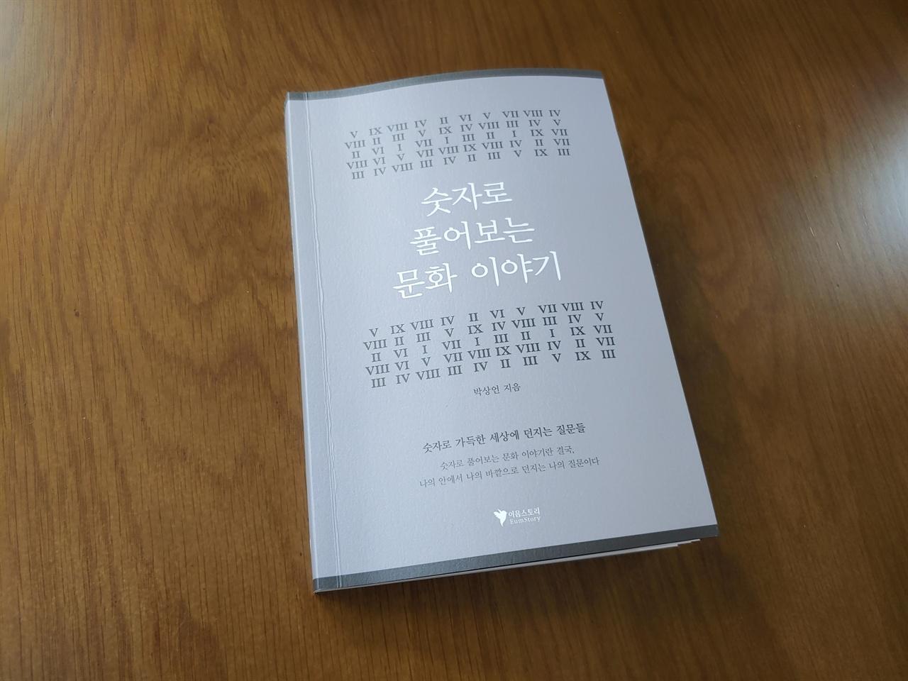 신간도서 숫자로 풀어보는 문화 이야기 이달 초 출간된 도서