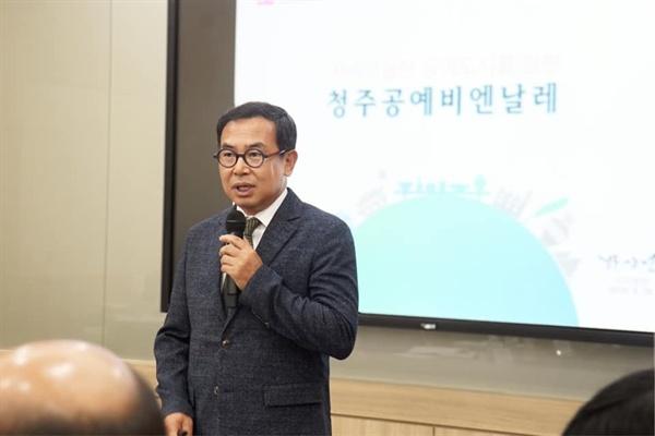박상언 청주시문화산업진흥재단 사무총장 연설하고 있다.