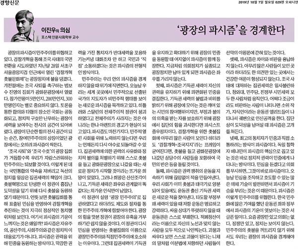 10월 7일 자 <경향신문> 칼럼 [이진우의 의심] '광장의 파시즘'을 경계한다