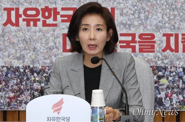 자유한국당 나경원 원내대표가 18일 오전 국회에서 국정감사대책회의를 주재하고 있다.