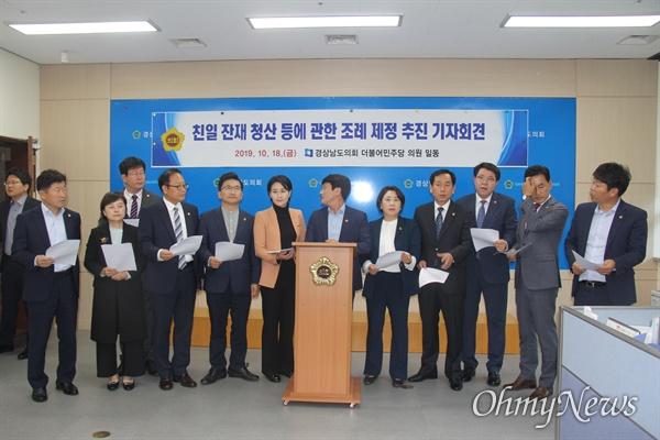 """경남도의회 더불어민주당 의원들은 10월 18일 브리핑실에서 기자회견을 열어 """"이제라도 친일 잔재 청산을 제도화하겠다""""고 했다."""