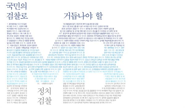 지난 2013년 6월 참여연대가 발표한 '이명박 정부 5년 검찰보고서 종합판'.