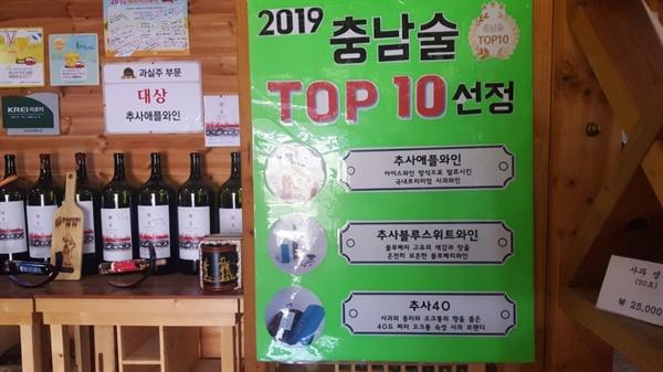 2019 충남술 TOP에 세가지 술이 선정되었다.