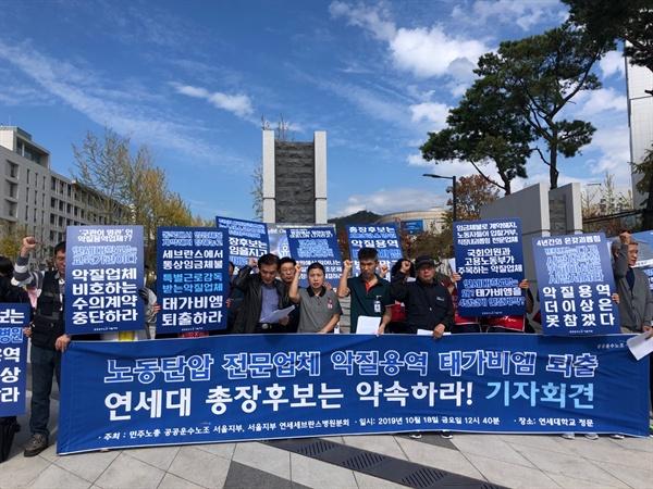 10월 18일 오후, 연세대학교 서울캠퍼스 정문 앞에서 민주노총 공공공운수노조의 주최로 '노동탄압 전문업체 악질용역 태가비엠 퇴출! 연세대 총장후보는 약속하라!' 기자회견이 열렸다.