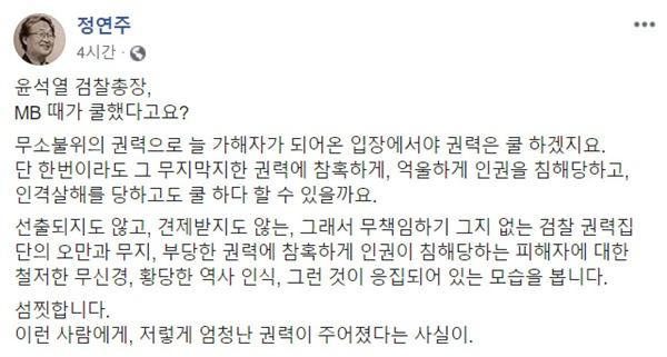 정연주 전 KBS 사장 페이스북 캡처