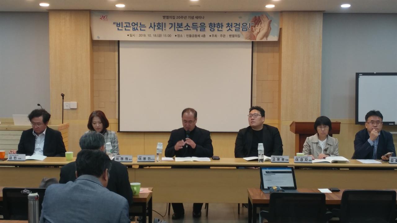 '벧엘의 집(대표 원용철 목사)'이 주최한 '빈곤 없는 사회 기본소득을 향한 첫걸음' 세미나가 18일 오후에 열렸다.