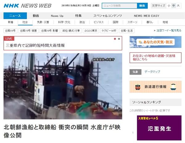 북한 어선과 일본 어업 단속선의 충돌 사고 영상을 보도하는 NHK 뉴스 갈무리.