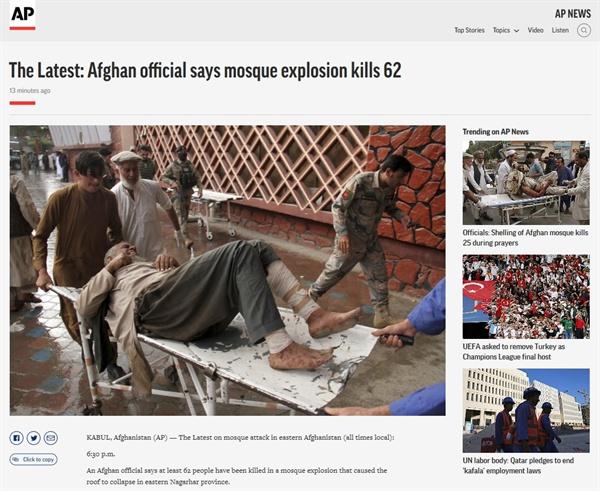 아프가니스탄 이슬람 사원 테러 피해를 보도하는 AP통신 갈무리.