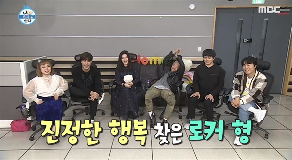 지난 18일 방영된 MBC < 나혼자산다 >의 한 장면