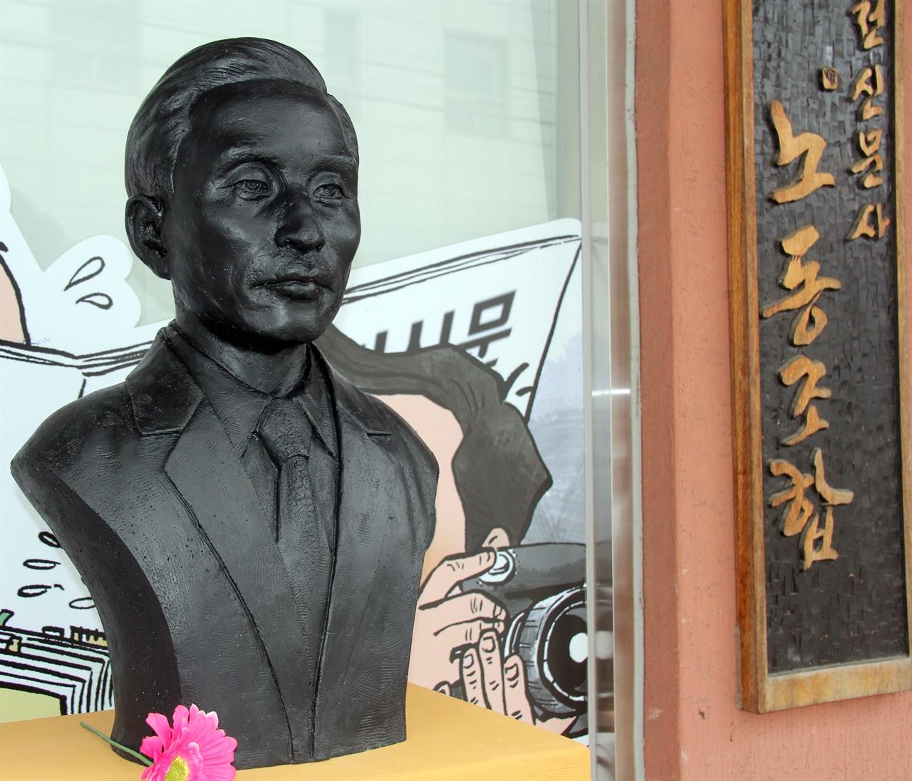 옥천신문사 앞에 '송건호 선생 흉상'을 세웠다.